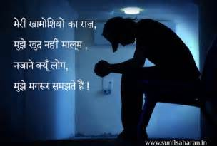 hidi sad wallparar mp3 hindi sad wording wallpapers auto design tech