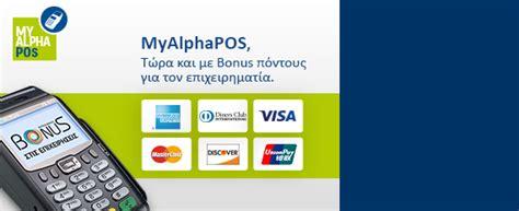 hanseatic bank login αlpha bank bonus mastercard