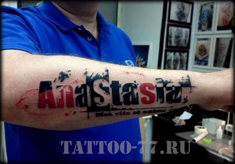 arm lettering trash polka tattoo by tattoo 77