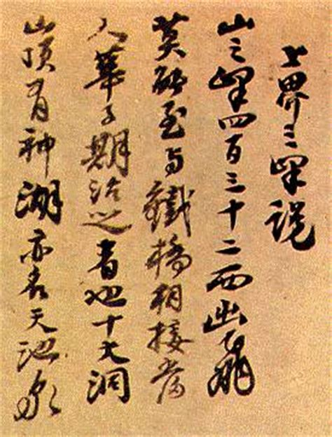 scrittura cinese lettere la scrittura cinese