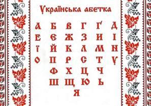draw ukranian alphabet