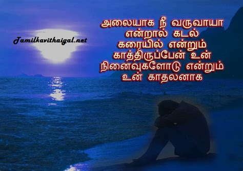 tamil love feeling photos for boys love kavithai with images to download tamil kavithaigal