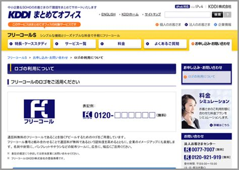 jp toll free number フリーダイヤル toll free telephone number japaneseclass jp