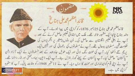Essay On Quaid E Azam In Urdu With Poetry by Quaid E Azam Urdu Essay Urdu Essay For Class 9 10 8 1 2 3 4 5 6 7 11 12