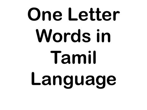 5 Letter Words In Tamil Language one letter words in tamil language