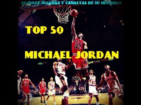 imagenes michael jordan volando michael jordan nba top 50 mejores jugadas y canastas hd