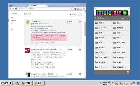 chrome plugins android パソコンのchrome上でandroidアプリを動かす方法 windows mac os x linux対応 archonの使い方 使い方 方法まとめサイト usedoor