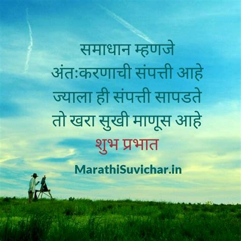 Good Morning Marathi Thought | good morning quotes in marathi with images good morning