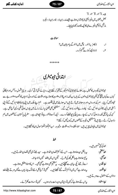 Tariq Bin Ziyad Essay In Urdu by Urdu Adab Urdu Ki Aakhri Kitab An Interesting Urdu Essay By Ibn E Insha