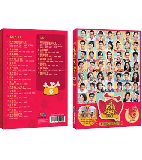 new year songs dvd agogo 阿狗狗旺旺过好年 lny album 2018 cd dvd poh