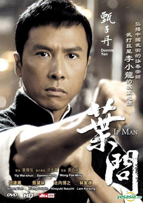 film ip man 1 葉問 ip man english type3 dramastyle