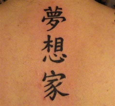 japanese kanji tattoos blessing of god popular japanese kanji