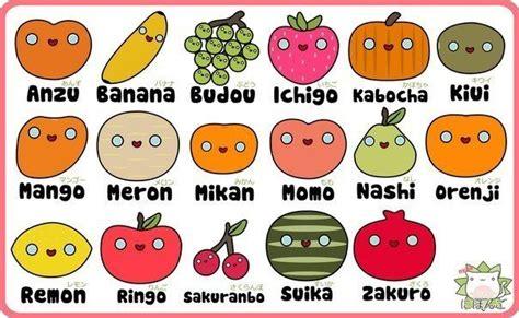 fruit in japanese fruit names japanese language 日本語