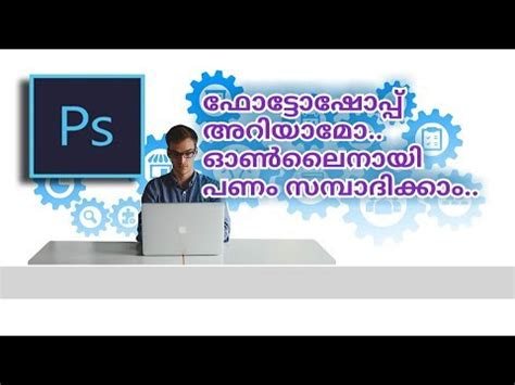 wordpress tutorial in malayalam how to make money online with photoshop malaylam make