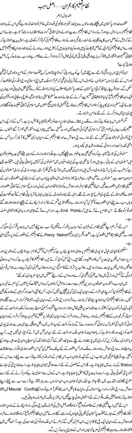 thesis on education system of pakistan essay on taleem e niswan in urdu countriessided cf