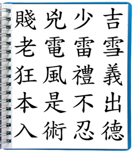 imagenes de palabras en chino palabras 250 tiles en chino blog abc translink