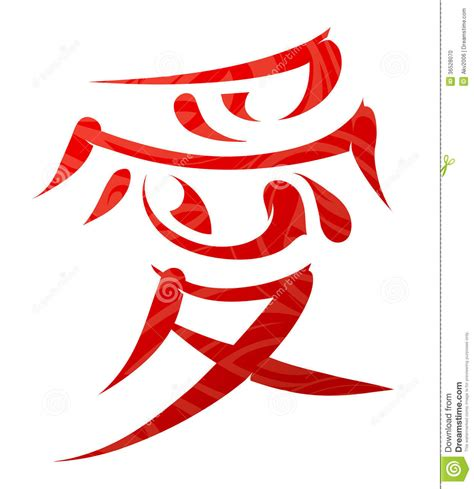 japan love hieroglyph stock photo image 36528070