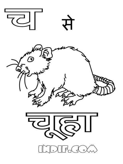 hindi alphabet coloring page pictures of hindi alphabets for colouring many hd wallpaper