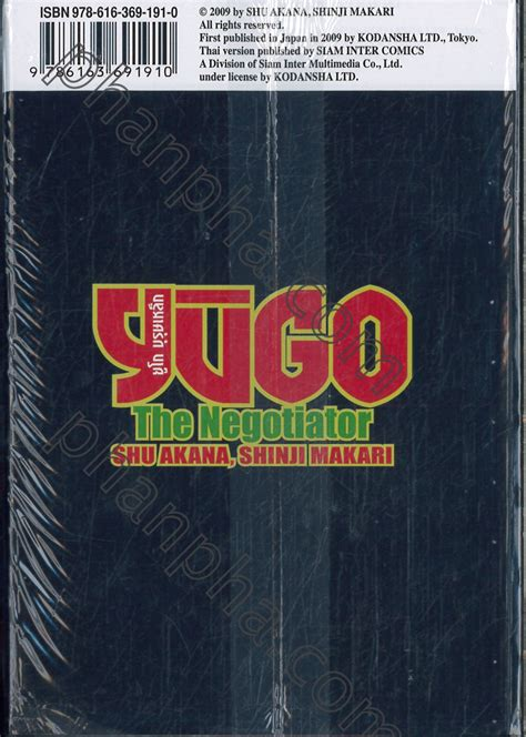 Komik Yugo The Negotiator In Toyakko Summit ผจญภ ย phanpha book center ผ านฟ าบ คเซ นเตอร