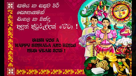 happy sinhala hindu new year greetings
