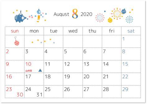 書き込み カレンダー 無料 2020
