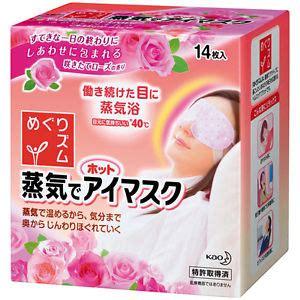 Kao Megurism Steaming Eye Mask Chamomile 1pcs kao japan megurism steam warming eye mask 14 pads ebay