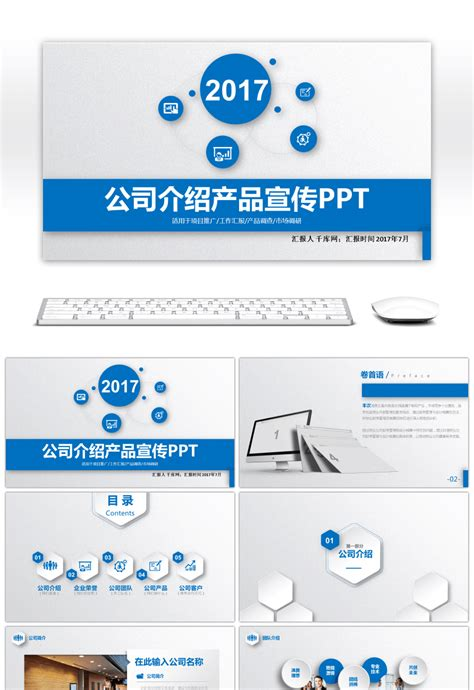 Awesome The Company Product Promotion Product Introduction Report Template Ppt For Free Download Product Introduction Ppt Template