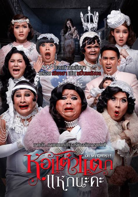 nonton film horor thailand sublitle indonesia download dan nonton film thailand oh my ghost 2015 full