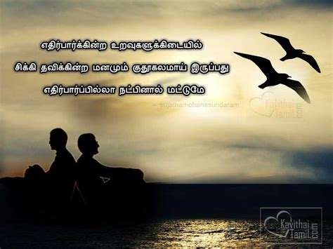 tamil kavithai with tamil 90 best tamil friendship quotes and natpu kavithaigal