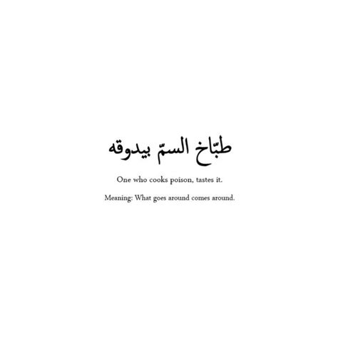arabic tattoo quotes best 25 arabic quotes ideas on arabic