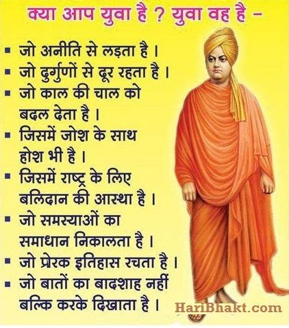 biography in hindi vivekanand swami vivekanand ji s life events that inspire us all