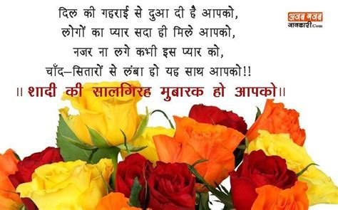 Happy Marriage Anniversary Wishes in hindi : Quotes