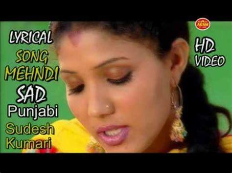 song lyrics punjabi quot mehndi ਮ ਹਦ म ह द quot punjabi sad song with