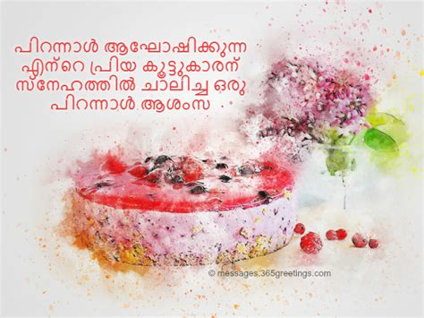 malayalam birthday wishes messages greetingscom