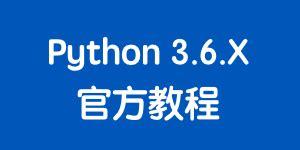 python tutorial 3 x python 中文学习大本营