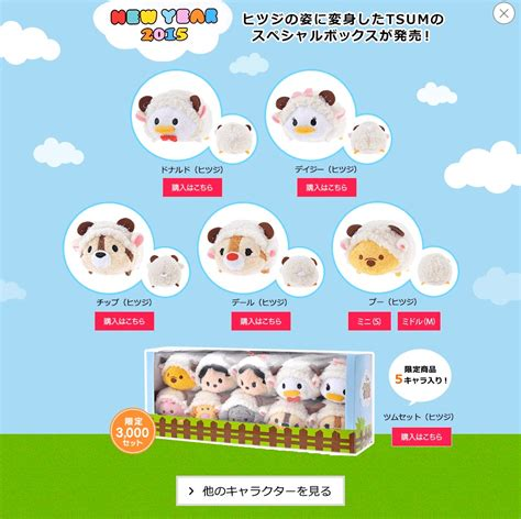 Tsum Tsum New sheep themed tsum tsums my tsum tsum