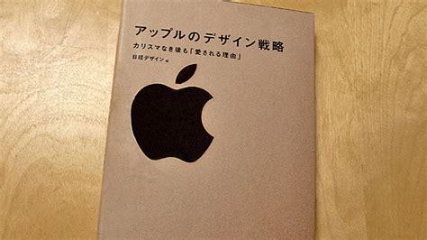layout strategy of apple デザインの本 珍士の沈思黙考