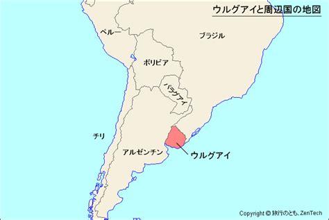 uruguay on a world map 2 ウルグアイと周辺国の地図 旅行のとも zentech