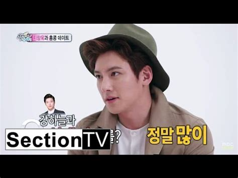 Section Tv section tv 섹션 tv ji chang wook with kang haneul we
