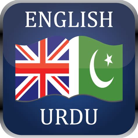 english to urdu dictionary free download for pc full version software softonic amazon com english to urdu dictionary free appstore for