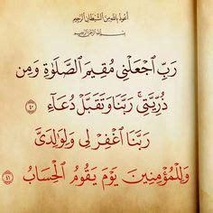 pattern in chief meaning in urdu jumma mubarak blessed friday islamic religious