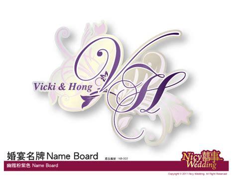 Wedding Name Board by Nicywedding 婚宴名牌 Name Board