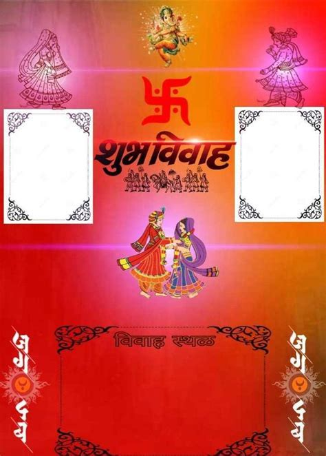 lagna patrika format Marathi download » TRENDING SUBJECT