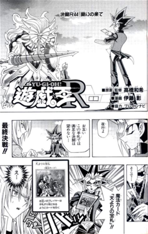 Yu Gi Oh R Yugioh R Volume 1 4 yu gi oh r duel 044 yu gi oh