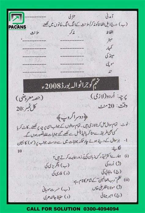 paper pattern gujranwala board urdu 9th class past paper gujranwala board 2008