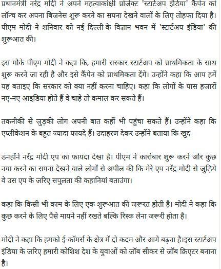 Even Scheme Essay by Start Up India Stand Up India Scheme Eng Pdf