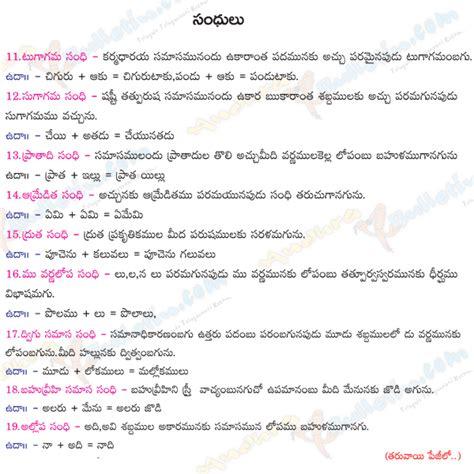 Official Letter In Telugu image gallery telugu hallulu