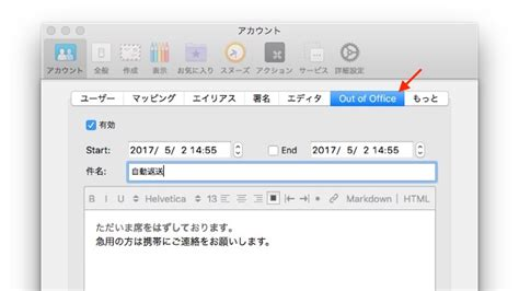 Out Of Office Gmail by