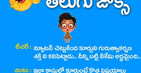 telugu jokes photos famous telugu funny jokes pictures best telugu comedy