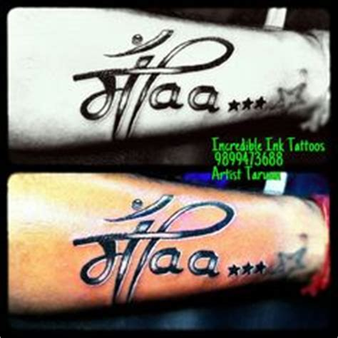 tattoo name amit amit name tattoo amit name tattoo incredible ink